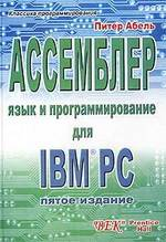 Ассемблер. Язык и программирование для IBM PC