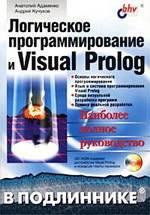 Логическое программирование и Visual Prolog