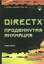 DirectX: продвинутая анимация