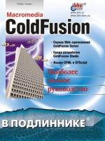 Macromedia ColdFusion
