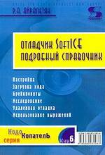 Отладчик SoftICE. Подробный справочник