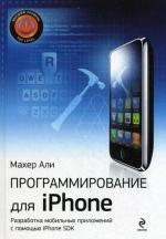 Программирование для iPhone