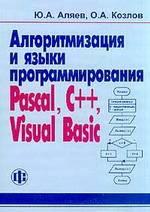 Алгоритмизация и языки программирования: Pascal, C++, Visual Basic