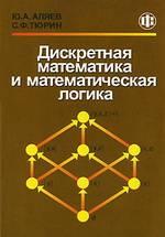Дискретная математика и математическая логика