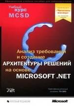 Анализ требований и создание архитектуры решений на основе Microsoft .NET. Учебный курс MCSD