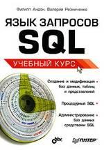 Язык запросов SQL. Учебный курс