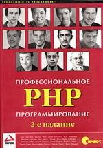 Профессиональное PHP программирование, 2-е издание