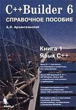 С++ Builder 6. Справочное пособие. Книга 1. Язык С++
