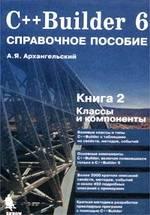 С++ Builder 6. Справочное пособие. Книга 2. Классы и компоненты