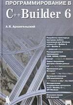 Программирование в C++ Builder 6