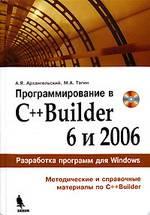 Программирование в C++ Builder 6 и 2006