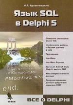Язык SQL в Delphi 5