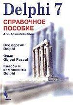 книги по delphi 7