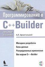 Программирование в C++ Builder, 7-е издание