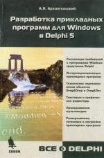 Разработка прикладных программ для Windows в Delphi 5