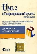 UML 2 и Унифицированный процесс. Практический объектно-ориентированный анализ и проектирование, 2-ое издание