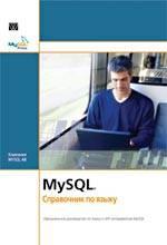 MySQL. Справочник по языку