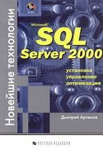 Microsoft SQL Server 2000. Установка, управление, оптимизация