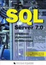 Microsoft SQL Server 7.0: установка, управление, оптимизация