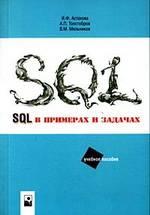 SQL в примерах и задачах