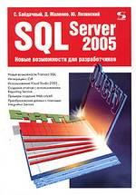 SQL Server 2005: Новые возможности для разработчиков