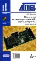 Применение микроконтролеров AVR: схемы, алгоритмы, программы, 2-е издание