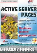 Active Server Pages в подлиннике. Наиболее полное руководство
