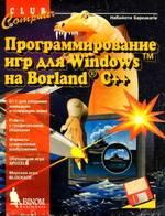 Программирование игр для Windows на Borland C++