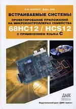 Встраиваемые системы. Проектирование приложений на микроконтроллерах семейства 68HC12 / HCS12 с применением языка С