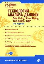 Технологии анализа данных. Data Mining, Visual Mining, Text Mining, OLAP, 2-ое издание