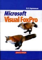 Microsoft Visual FoxPro. Учебно-справочное пособие