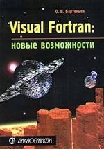 Visual Fortran: новые возможности
