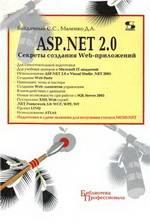 ASP .NET 2. 0: Секреты создания Web-приложений