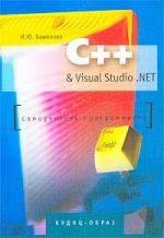 C++ & Visual Studio .NET. Самоучитель программиста