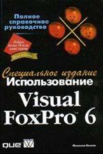 Использование Visual FoxPro 0. Специальное издание