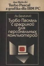 Турбо Паскаль с графикой для персональных компьютеров