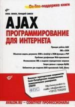 AJAX. Программирование для Интернета