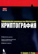 Криптография. Официальное руководство RSA Security
