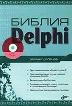 Библия для программиста в среде Delphi
