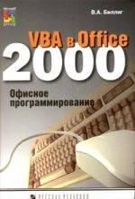 VBA в Office 2000. Офисное программирование