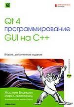 Qt 4. Программирование GUI на C++, 2-ое издание