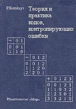 Теория и практика кодов, контролирующих ошибки
