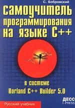 Самоучитель программирования на языке C++ в системе Borland C++ Builder 5.0