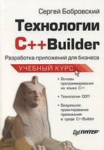 Технологии C++ Builder. Разработка приложений для бизнеса