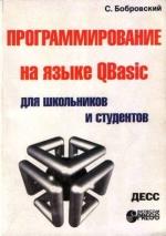 Программирование на языке QBasic для школьников и студентов