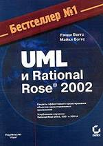 UML и Rational Rose 2002