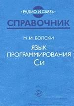 Язык программирования Си. Справочник