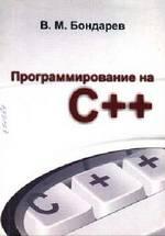Программирование на C++, 2-ое издание