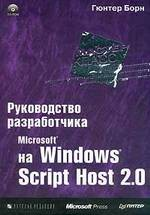 Руководство разработчика на Microsoft Windows Script Host 2.0