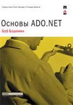 Основы ADO.NET